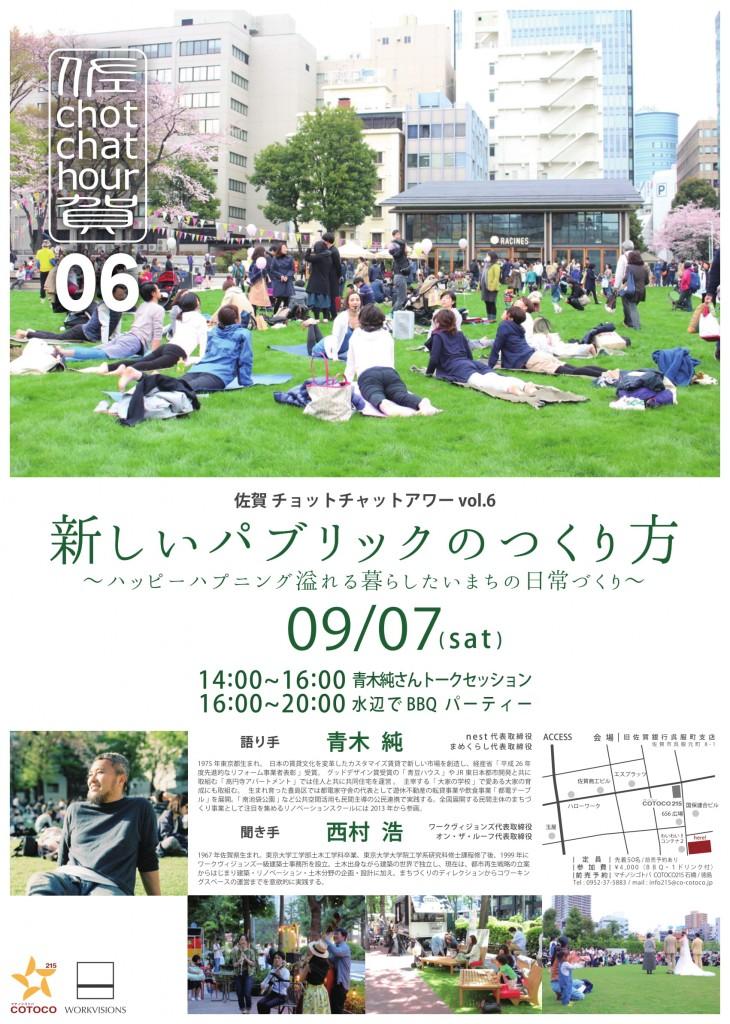 【最終校正済0811】0907ポスター-1